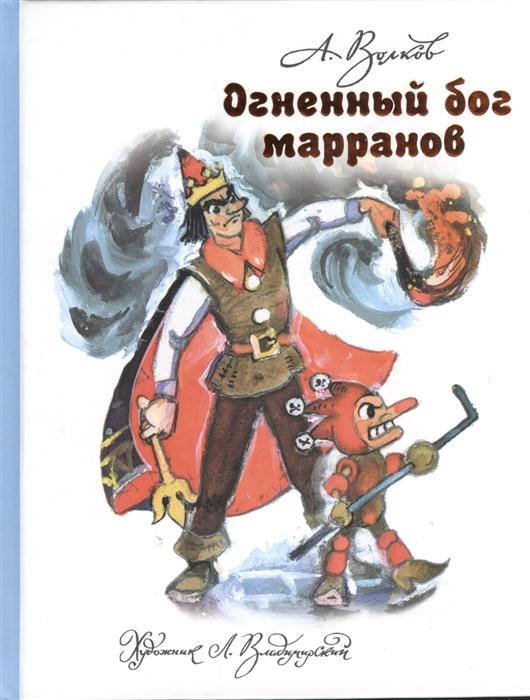 Волков А. Огненный бог Марранов а волков а волков сказочные повести