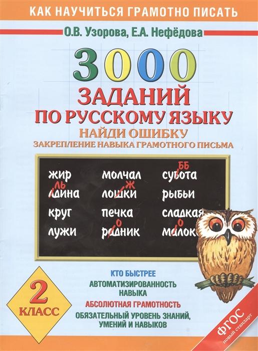 3000 заданий по русскому языку Найди ошибку Закрепление навыка грамотного рисьма 2 класс