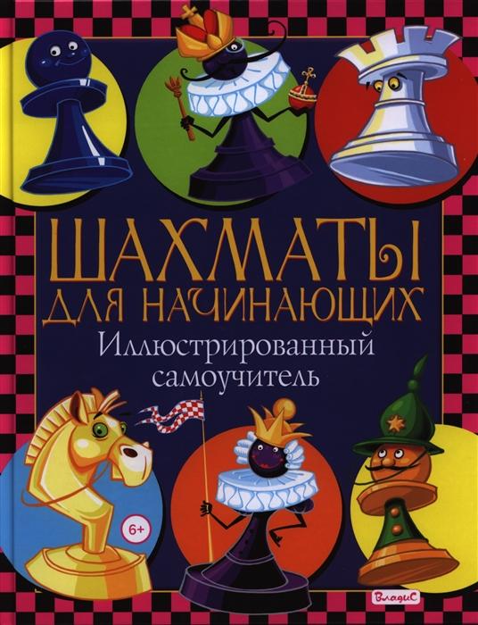 Лозано Ф. Шахматы для начинающих Иллюстрированный самоучитель