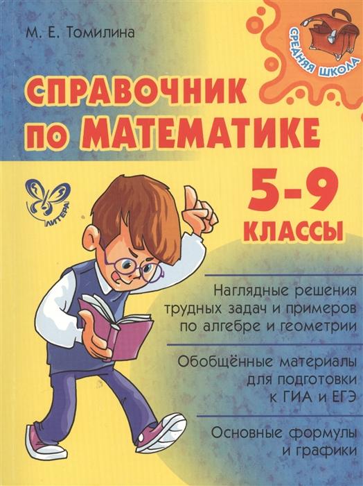 Томилина М. Справочник по математике 5-9 классы рурукин а гусева н шкваева е сост справочник по математике 5 9 классы