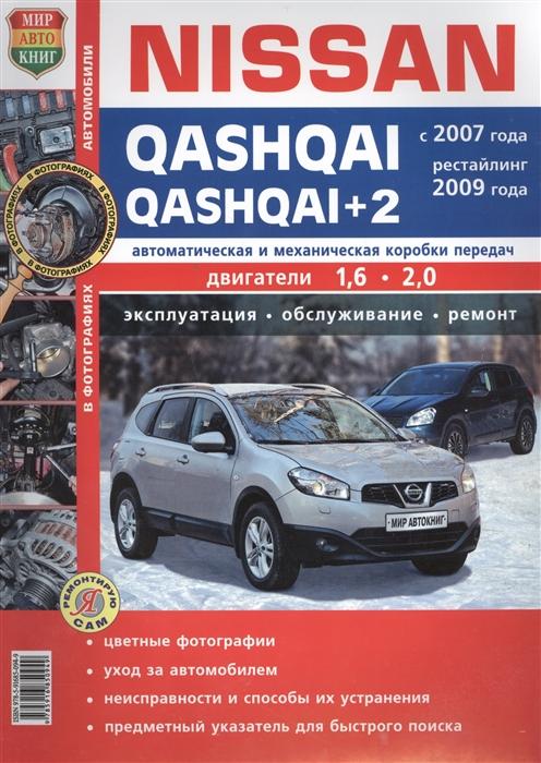 Солдатов Р., Шорохов А. (ред.) Nissan Qashqai Qashqai 2 с 2007 года рестайлинг с 2009 года Автоматическая и механическая коробки передач Двигатели 1 6 2 0 Эксплуатация Обслуживание Ремонт