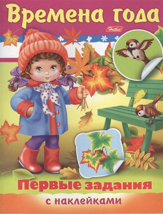 Александрова О. Времена года