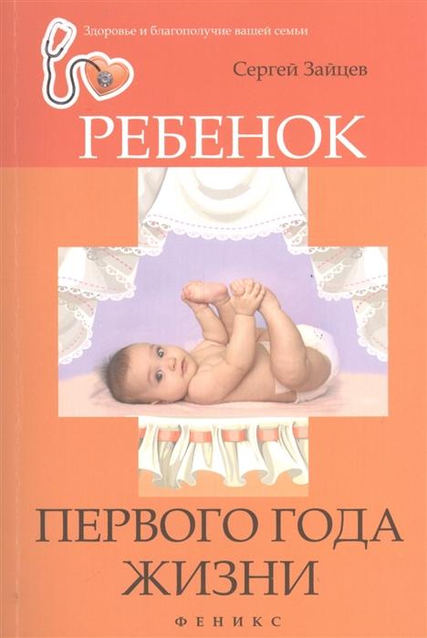 Зайцев С. Ребенок первого года жизни