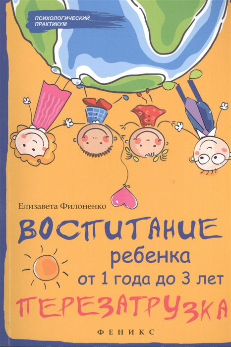 Филоненко Е. Воспитание ребенка от 1 года до 3 лет Перезагрузка ребенок от 3 до 7 лет интенсивное воспитание