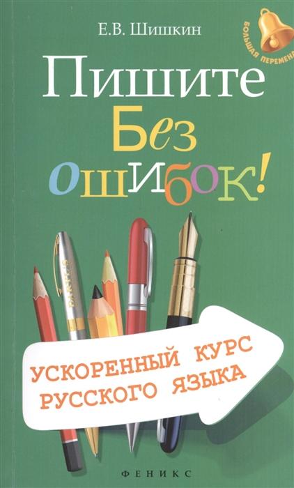 Шишкин Е. Пишите без ошибок Ускоренный курс русского языка цены