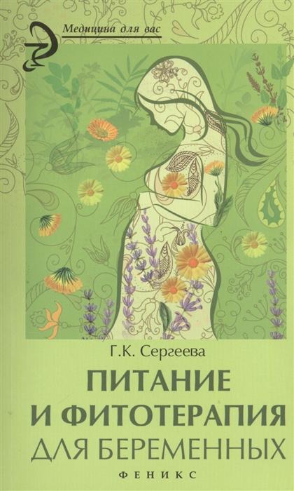 Сергеева Г. Питание и фитотерапия для беременных крема для беременных купить