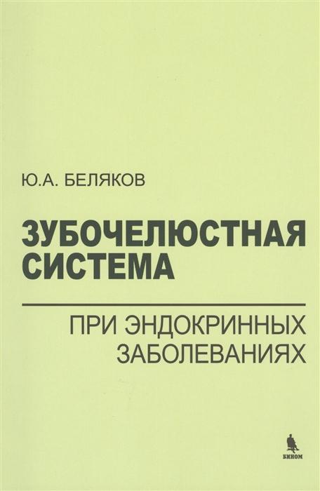 Беляков Ю. Зубочелюстная система при эндокринных заболеваниях беляков алексей вторая дверь