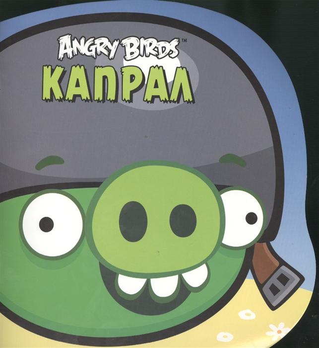 Левин В. (пер.) Angry Birds Капрал левин в пер первые уроки