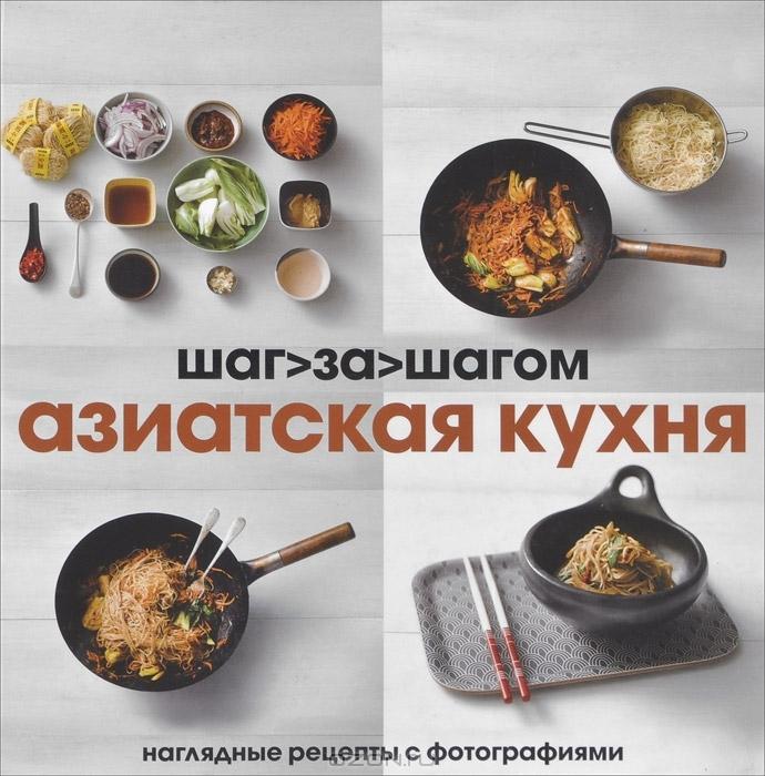 Олефипенко Т. (ред.) Азиатская кухня Шаг за шагом Наглядные рецепты с фотографиями азиатская кухня
