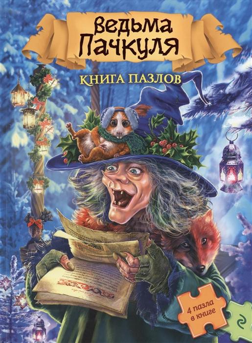 Купить Ведьма Пачкуля Книга пазлов 4 пазла в книге, Эксмо, Книги со сборными фигурками