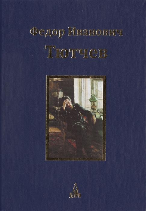 все цены на Тютчев Ф. Федор Иванович Тютчев Юбилейное издание в трех томах Том 3 Письма онлайн