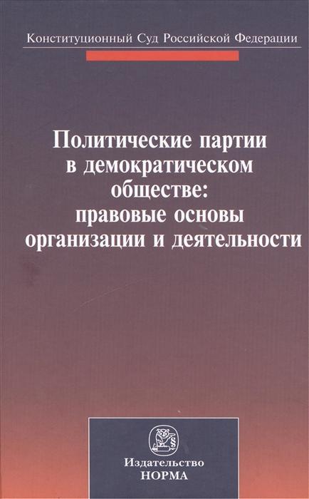 Политические партии в демократическом обществе правовые основы организации и деятельности Материалы международной конференции Санкт-Петербург 27-28 сентября 2012 г
