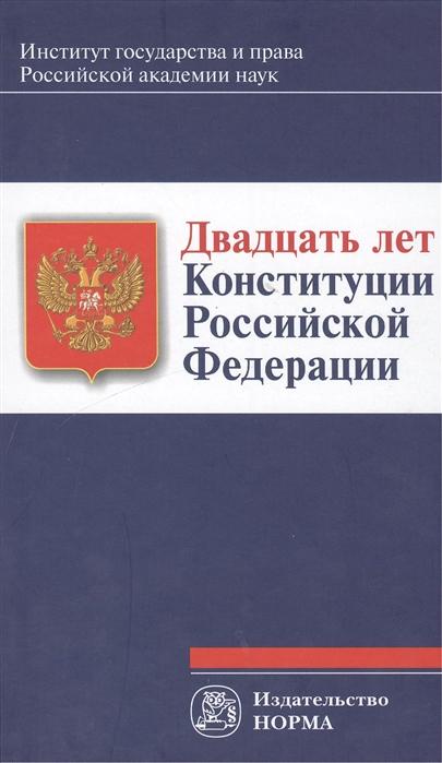 Лисицын-Светланов А. (ред.) Двадцать лет Конституции Российской Федерации