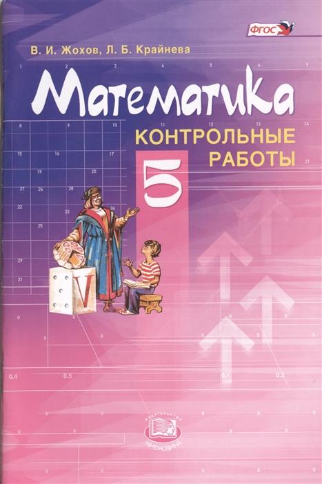 Жохов В., Крайнева Л. Математика 5 класс Контрольные работы для учащихся общеобразовательных учреждений