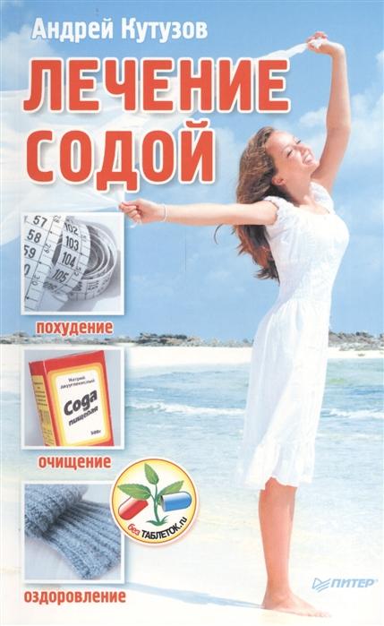 Кутузов А. Лечение содой цена