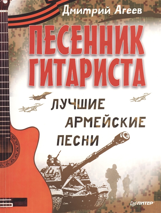 купить Агеев Д. Песенник гитариста Лучшие армейские песни онлайн