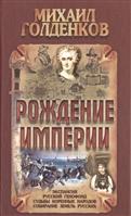 Рождение Империи экспансия русский генофонд