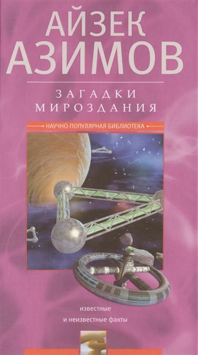 Азимов А. Загадки мироздания Известные и неизвестные факты
