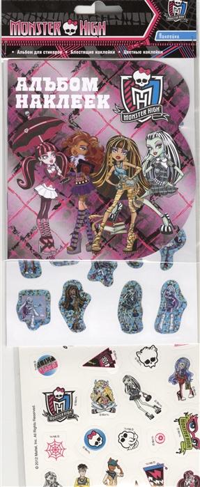 Альбом наклеек Monster High блестящие и цветные наклейки сызранова в ред monster high альбом наклеек