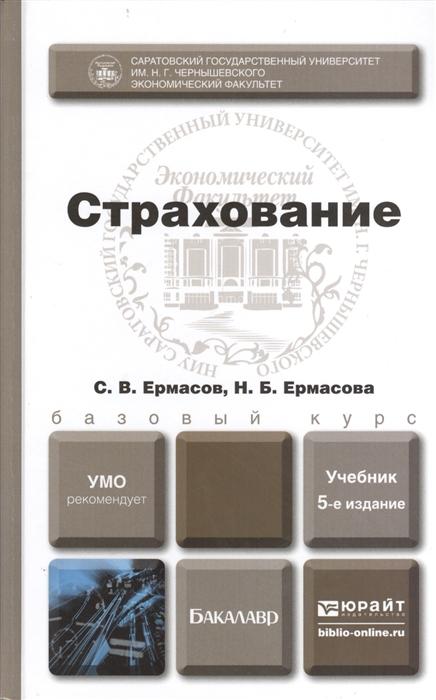 Ермасов С., Ермасова Н. Страхование Учебник для бакалавров цены онлайн
