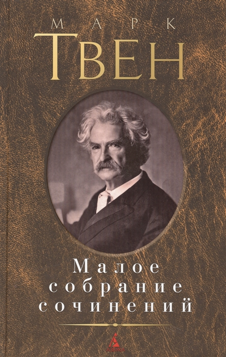 Твен М. Марк Твен Малое собрание сочинений марк твен два три невеселых жизненных наблюдения