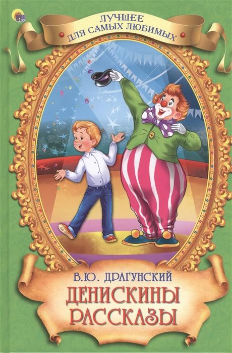 Купить Денискины рассказы, Проф-пресс, Проза для детей. Повести, рассказы