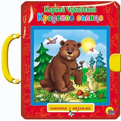 Чуковский К. Краденое солнце Книжка с пазлами