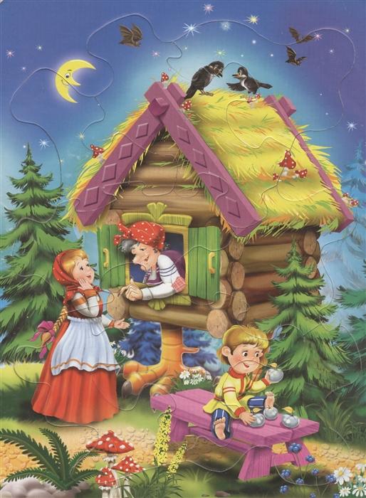 Гуси-лебеди Читаем и собираем сказку гетцель в ред спящая красавица читаем и собираем сказку