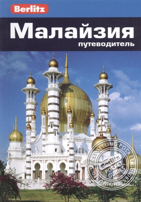 цена на Олтмен Дж. Малайзия Путеводитель