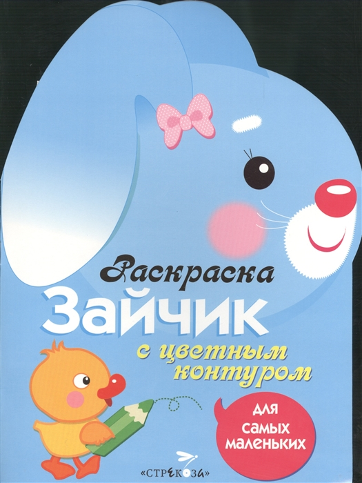 Вовикова О. (худ.) Зайчик Для самых маленьких