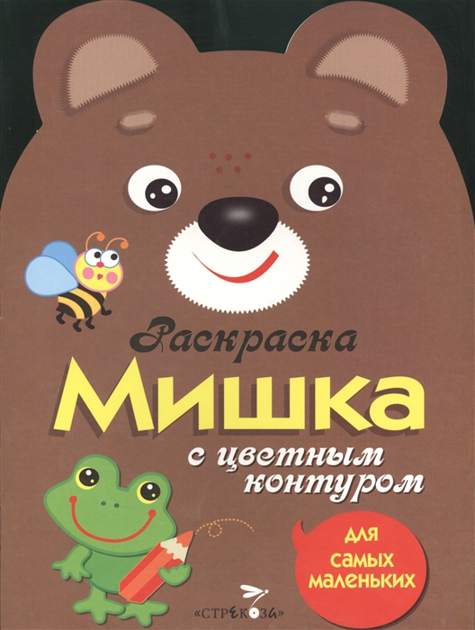 Вовикова О. (худ.) Мишка Для самых маленьких