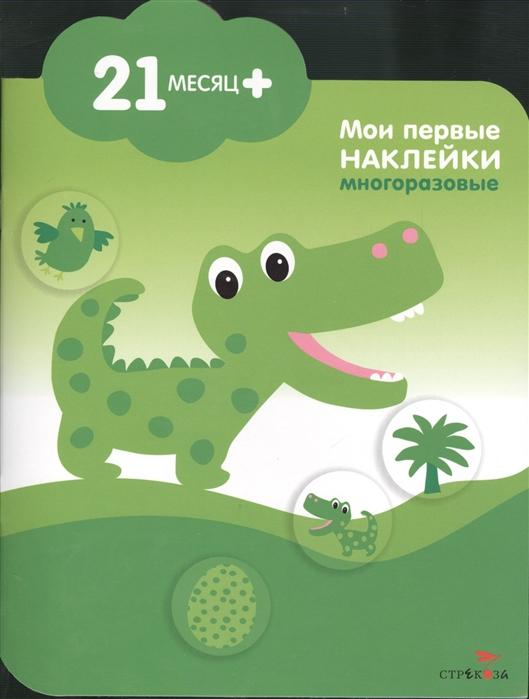 Купить Крокодильчик Мои первые наклейки многоразовые 21мес Книжка с многоразовыми наклейками облачко, Стрекоза, Книги с наклейками
