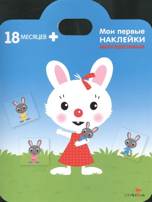 Купить Кролик Мои первые наклейки многоразовые 18мес Книжка с многоразовыми наклейками сумочка, Стрекоза, Книги с наклейками