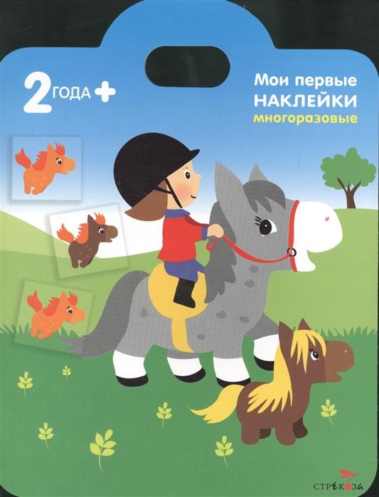 Соко М. Мой пони Мои первые наклейки многоразовые 2 Книжка с многоразовыми наклейками сумочка