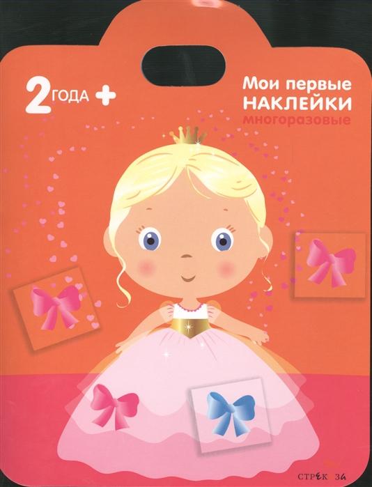Соко М. Принцесса Мои первые наклейки многоразовые 2 Книжка с многоразовыми наклейками сумочка