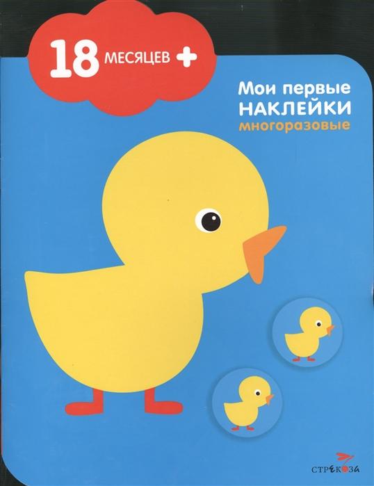 Купить Цыпленок Мои первые наклейки многоразовые 18мес Книжка с многоразовыми наклейками облачко, Стрекоза, Книги с наклейками