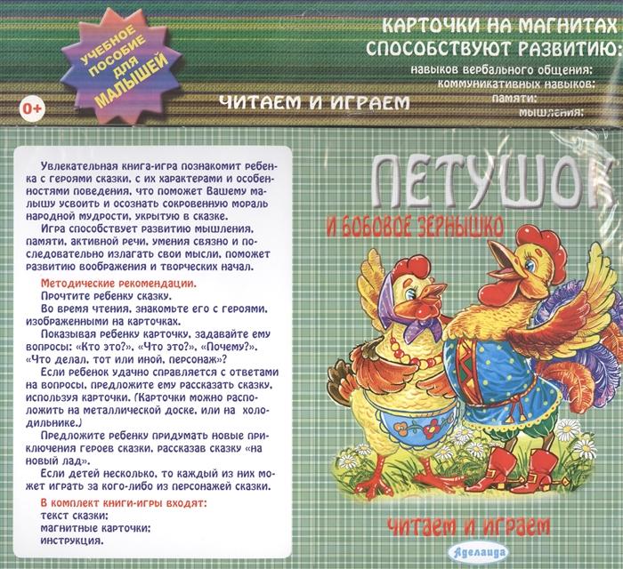 Петушок и бобовое зернышко Карточки на магнитах Учебное пособие для малышей