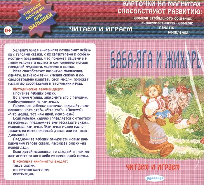 Баба-Яга и Жихарь Карточки на магнитах Учебное пособие для малышей