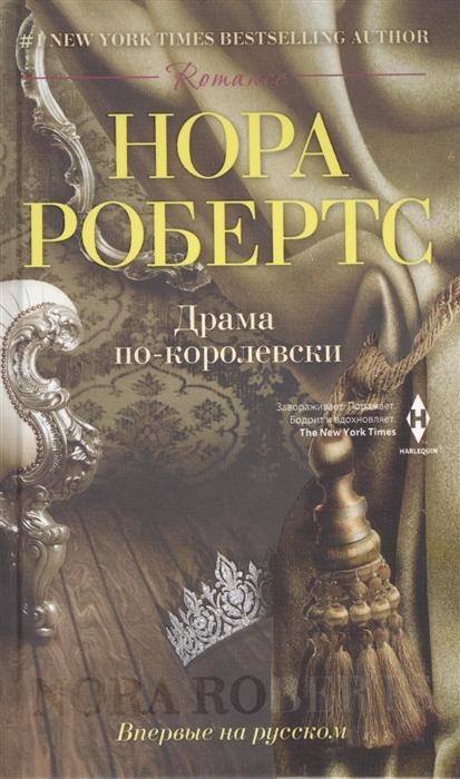 Робертс Н. Драма по-королевски Роман цена 2017
