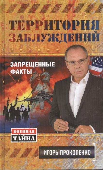 Прокопенко И. Территория заблуждений Запрещенные факты психология заблуждений