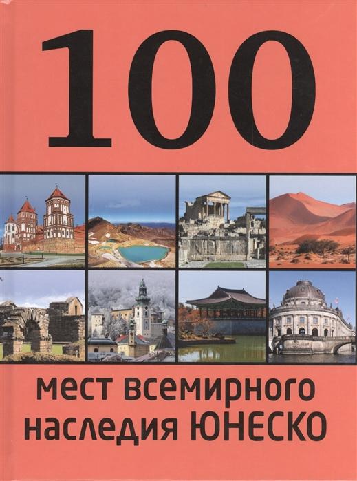 Утко Е. 100 мест всемирного наследия Юнеско