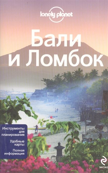 Беркмос Р., Сколник А. Бали и Ломбок уллиан р бали и ломбок путеводитель
