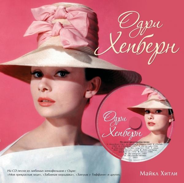 Одри Хепберн CD