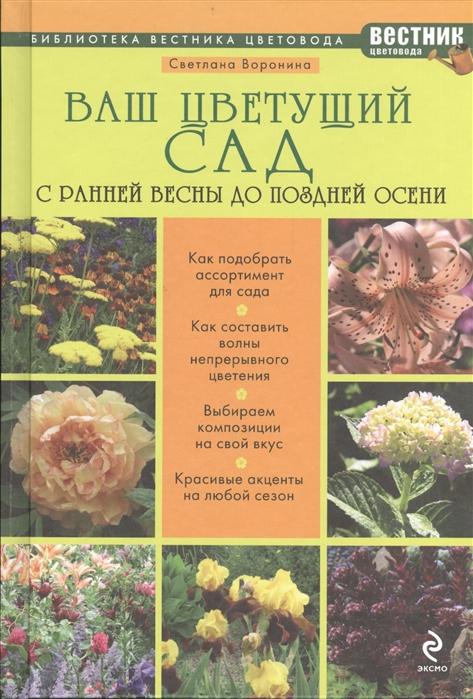 Ваш цветущий сад С ранней весны до поздней осени Как подобрать ассортимент для сада Как составить волны непрерывного цветения Выбираем композиции на свой вкус Красивые акценты на любой сезон