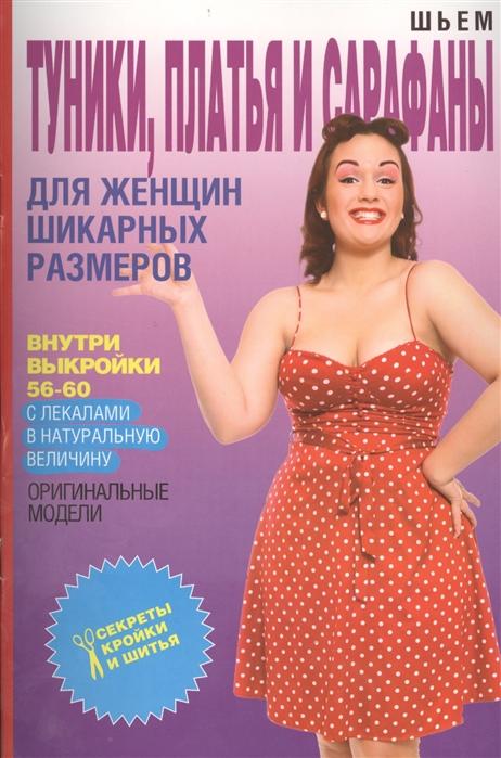 Яковлева О. Шьем туники платья сарафаны для женщин шикарных размеров Оригинальные модели