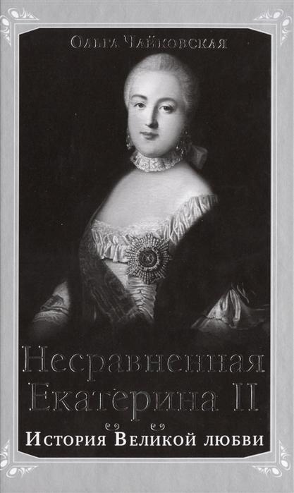 Несравненная Екатерина II История Великой любви