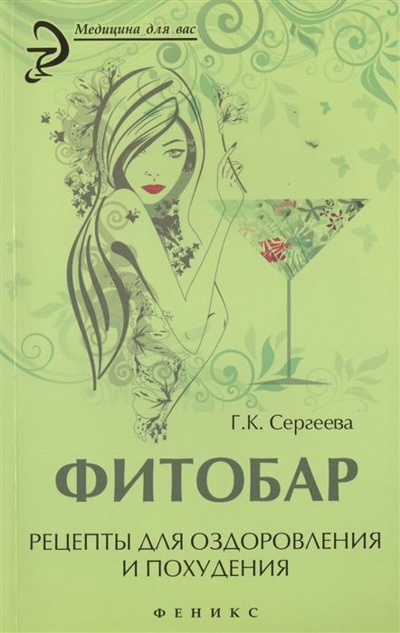 Сергеева Г. Фитобар Рецепты для оздоровления и похудения