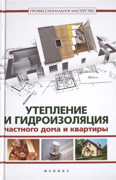 Котельников В. Утепление и гидроизоляция частного дома и квартиры