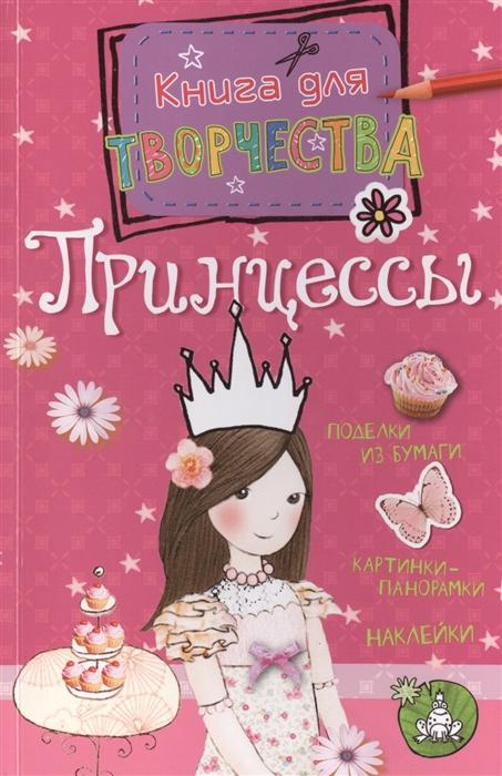 Пиннингтон А. Принцессы Наклейки Картинки-панорамки Поделки из бумаги