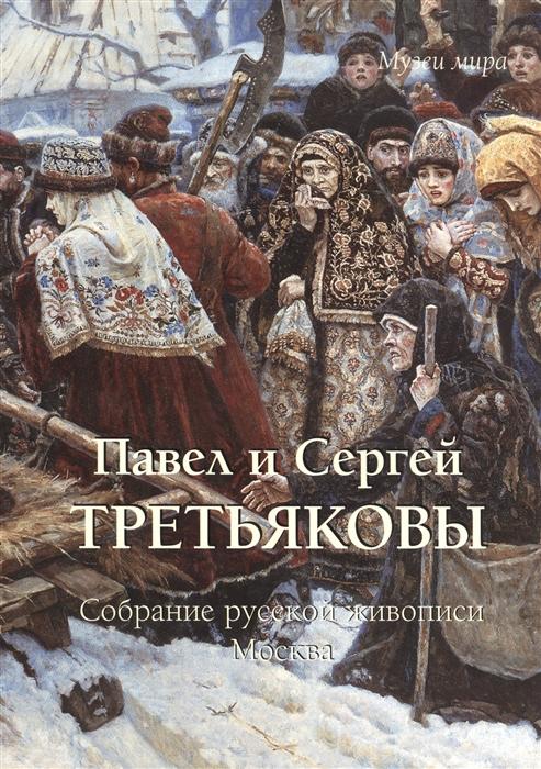 Третьяков П., Третьяков С. Собрание русской живописи Москва